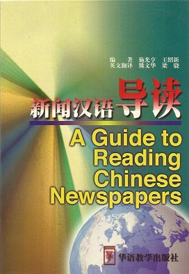 Xin Wen Han Yu Dao Du = A Guide to Reading Chinese Newspapers : A Short Intensive Course for Foreign Students. Shi Guangheng, Wang Shaoxin.