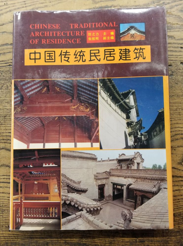 Chinese Traditional Architecture of Residence