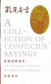 Kongzi ming yan (A Collection of Confucius' Sayings) (Mandarin Chinese Edition). Confucius